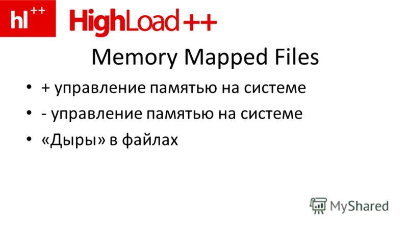 Memory Mapped Files + управление памятью на системе - управление памятью на системе «Дыры» в файлах