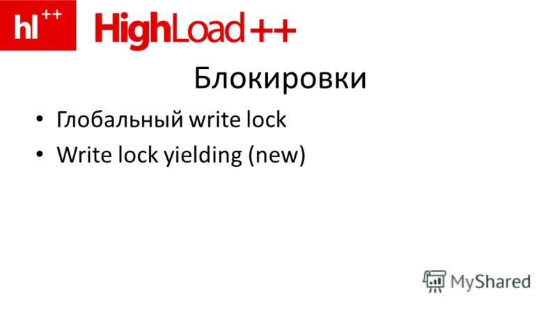 Блокировки Глобальный write lock Write lock yielding (new)