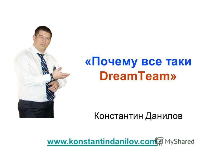«Почему все таки DreamTeam» Константин Данилов www.konstantindanilov.com