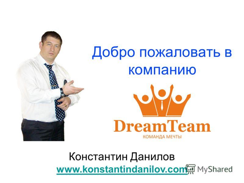 Добро пожаловать в компанию Константин Данилов www.konstantindanilov.com