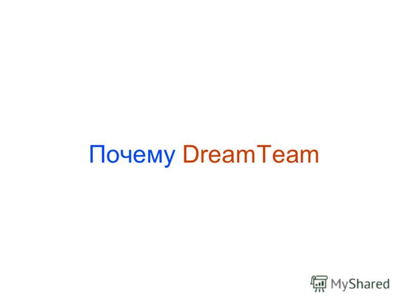 Почему DreamTeam