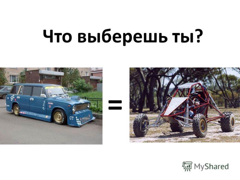 = Что выберешь ты?