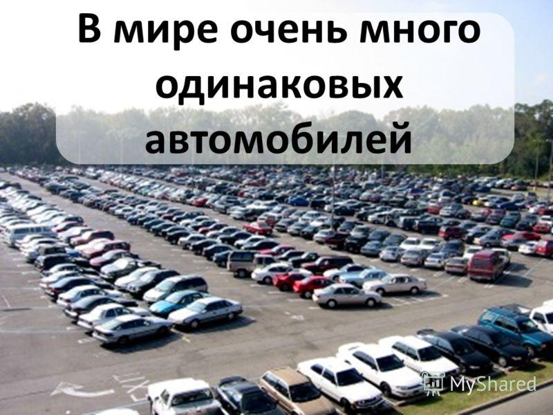 В мире очень много одинаковых автомобилей