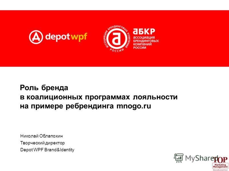 Роль бренда в коалиционных программах лояльности на примере ребрендинга mnogo.ru Николай Облапохин Творческий директор Depot WPF Brand&Identity