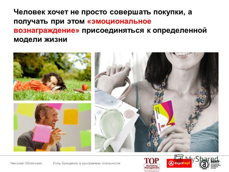 Роль брендинга в программах лояльностиНиколай Облапохин Человек хочет не просто совершать покупки, а получать при этом «эмоциональное вознаграждение» присоединяться к определенной модели жизни