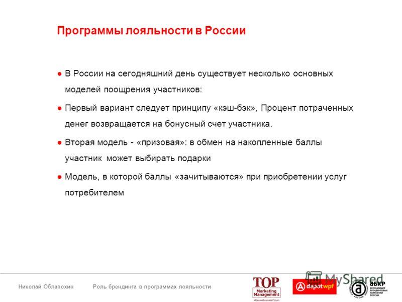 Роль брендинга в программах лояльностиНиколай Облапохин Программы лояльности в России В России на сегодняшний день существует несколько основных моделей поощрения участников: Первый вариант следует принципу «кэш-бэк», Процент потраченных денег возвра