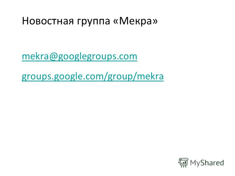Новостная группа «Мекра» mekra@googlegroups.com groups.google.com/group/mekra