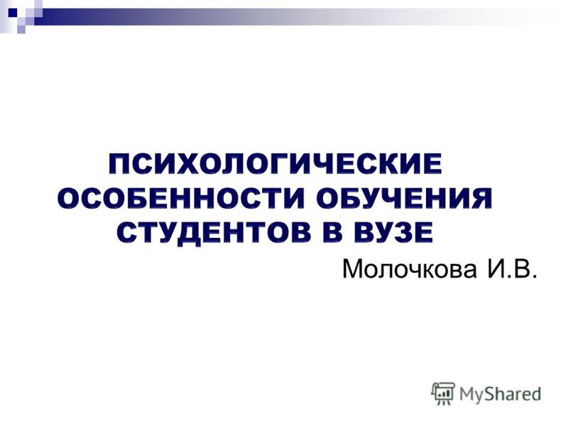 Молочкова И.В.
