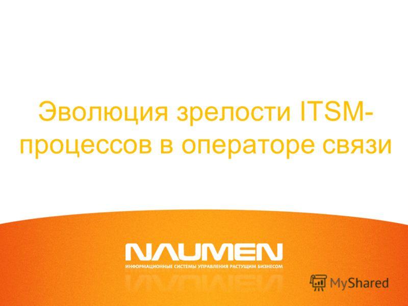 Эволюция зрелости ITSM- процессов в операторе связи