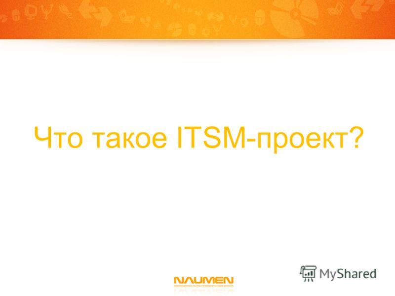 Что такое ITSM-проект?