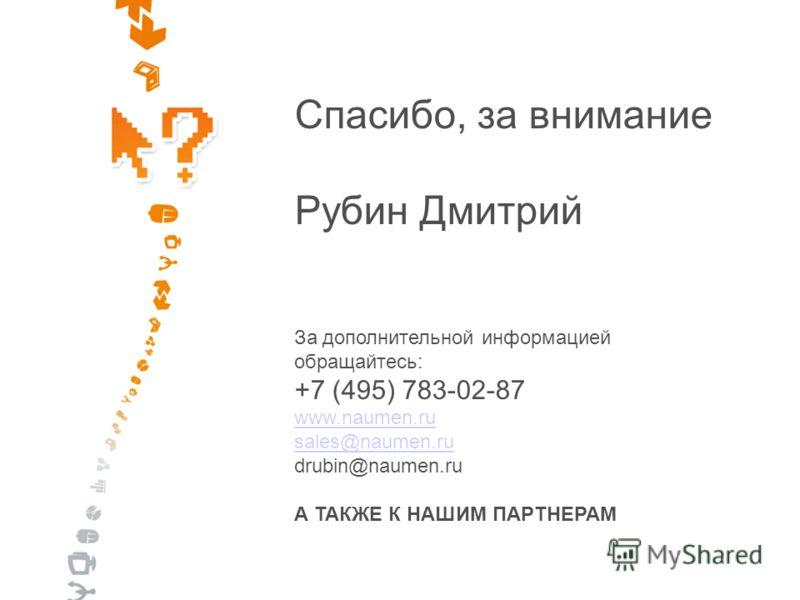 За дополнительной информацией обращайтесь: +7 (495) 783-02-87 www.naumen.ru sales@naumen.ru drubin@naumen.ru А ТАКЖЕ К НАШИМ ПАРТНЕРАМ Спасибо, за внимание Рубин Дмитрий