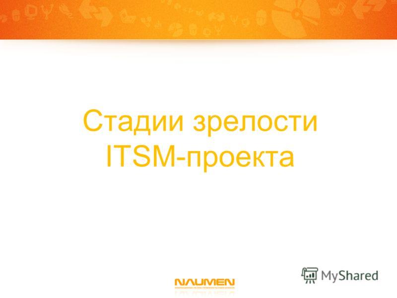 Стадии зрелости ITSM-проекта