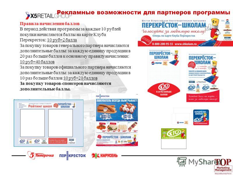 Рекламные возможности для партнеров программы Правила начисления баллов В период действия программы за каждые 10 рублей покупки начисляются баллы на карте Клуба Перекресток: 10 руб=2 балла За покупку товаров генерального партнера начисляются дополнит