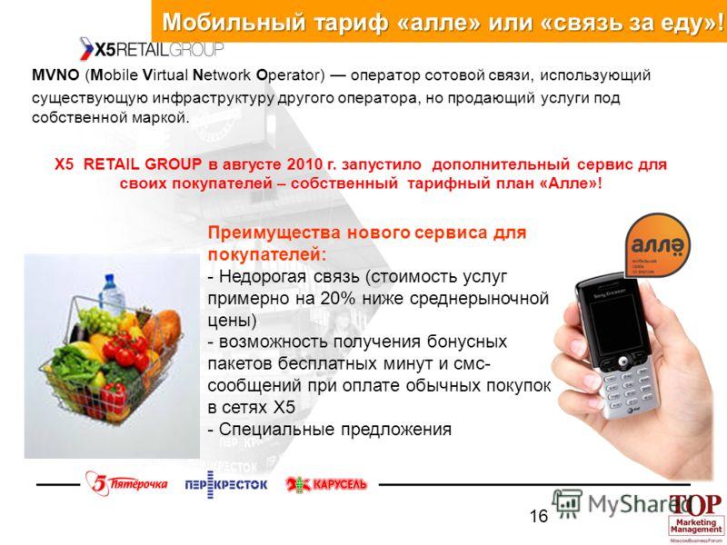 MVNO (Mobile Virtual Network Operator) оператор сотовой связи, использующий существующую инфраструктуру другого оператора, но продающий услуги под собственной маркой. X5 RETAIL GROUP в августе 2010 г. запустило дополнительный сервис для своих покупат