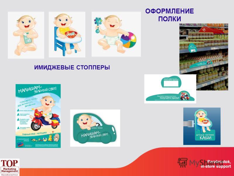 Perekrestok, In-store support ОФОРМЛЕНИЕ ПОЛКИ ИМИДЖЕВЫЕ СТОППЕРЫ