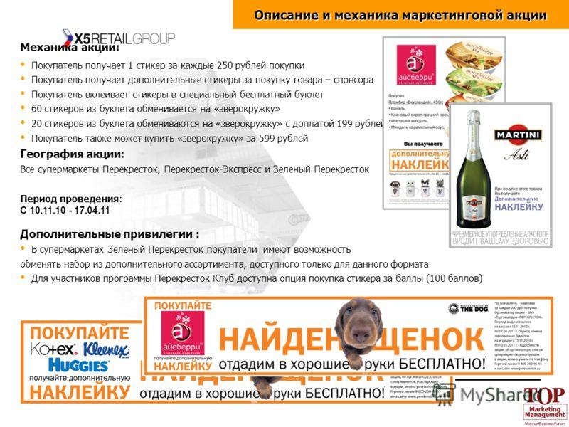 Механика акции: Покупатель получает 1 стикер за каждые 250 рублей покупки Покупатель получает дополнительные стикеры за покупку товара – спонсора Покупатель вклеивает стикеры в специальный бесплатный буклет 60 стикеров из буклета обменивается на «зве