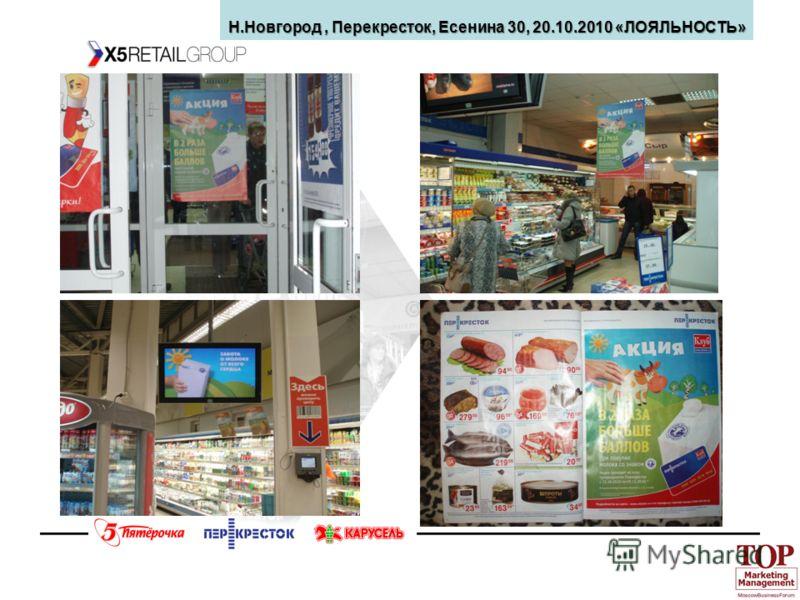 Н.Новгород, Перекресток, Есенина 30, 20.10.2010 «ЛОЯЛЬНОСТЬ»