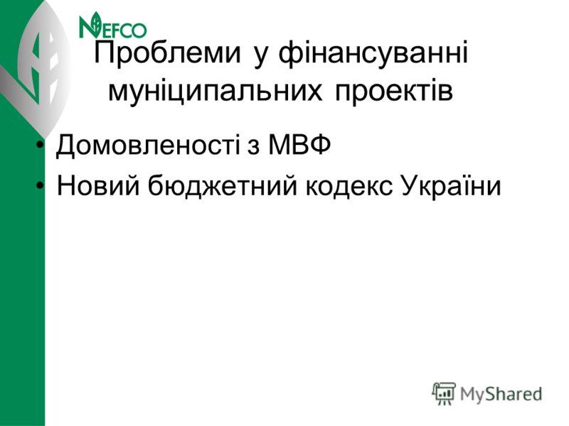 Проблеми у фінансуванні муніципальних проектів Домовленості з МВФ Новий бюджетний кодекс України
