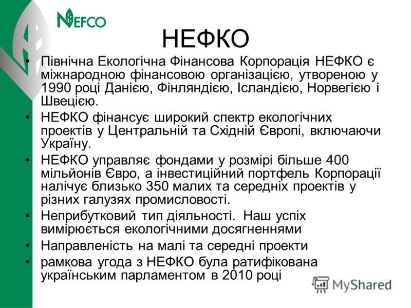 НЕФКО Північна Екологічна Фінансова Корпорація НЕФКО є міжнародною фінансовою організацією, утвореною у 1990 році Данією, Фінляндією, Ісландією, Норвегією і Швецією. НЕФКО фінансує широкий спектр екологічних проектів у Центральній та Східній Європі,