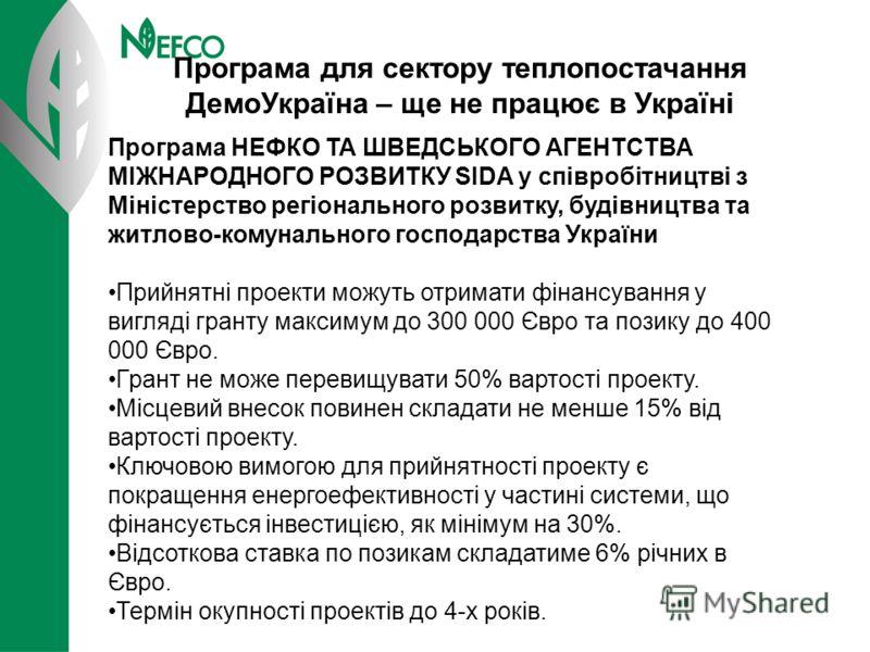 Програма для сектору теплопостачання ДемоУкраїна – ще не працює в Україні Програма НЕФКО ТА ШВЕДСЬКОГО АГЕНТСТВА МІЖНАРОДНОГО РОЗВИТКУ SIDA у співробітництві з Міністерство регіонального розвитку, будівництва та житлово-комунального господарства Укра