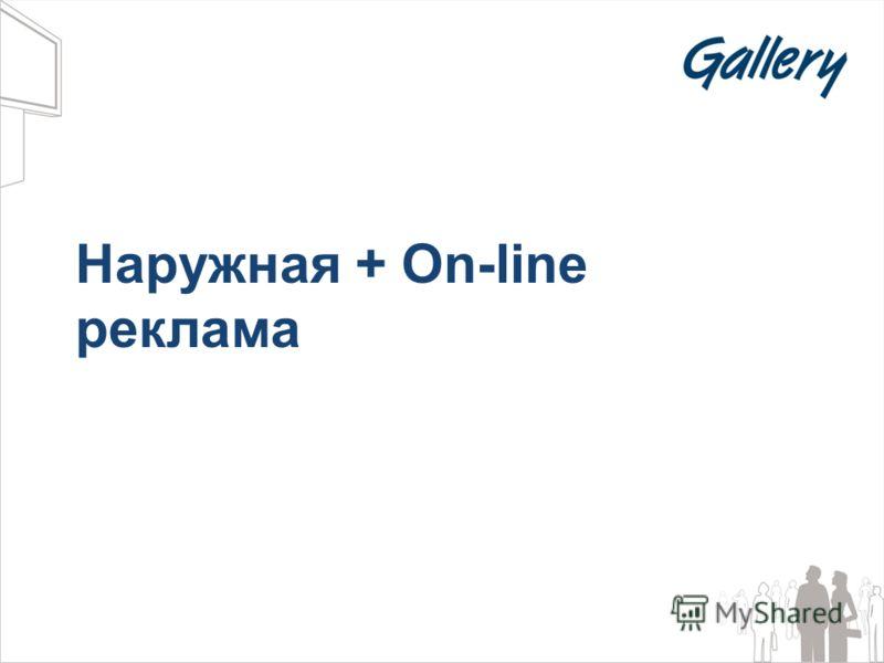 Наружная + On-line реклама