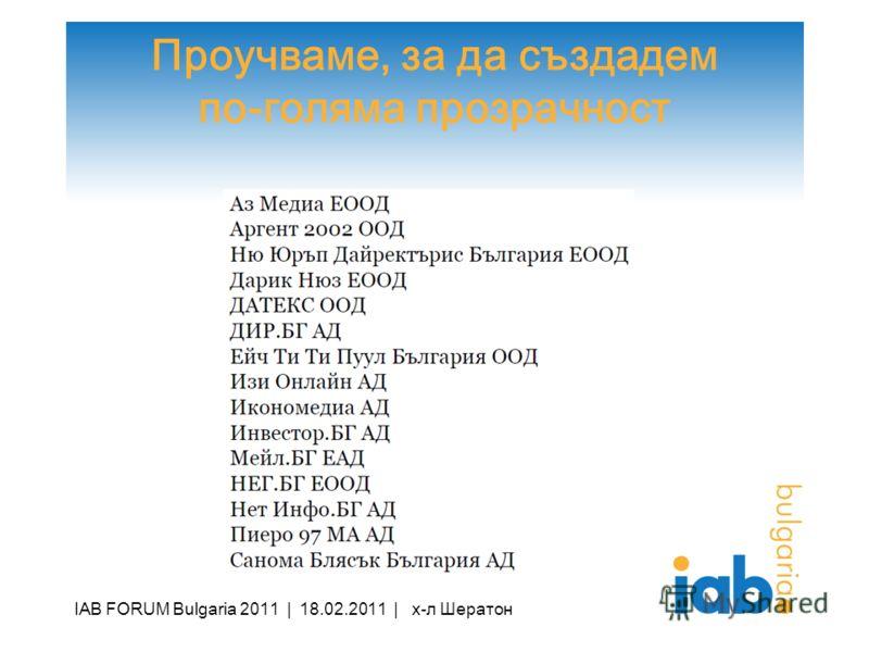 Проучваме, за да създадем по-голяма прозрачност IAB FORUM Bulgaria 2011 | 18.02.2011 | х-л Шератон