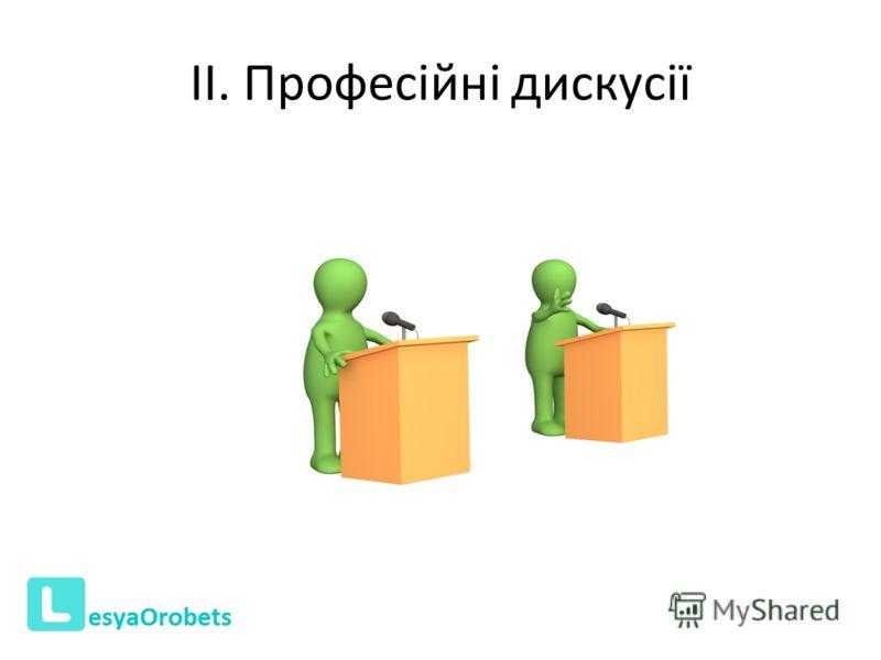 ІІ. Професійні дискусії