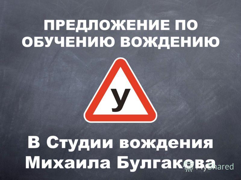 ПРЕДЛОЖЕНИЕ ПО ОБУЧЕНИЮ ВОЖДЕНИЮ В Студии вождения Михаила Булгакова