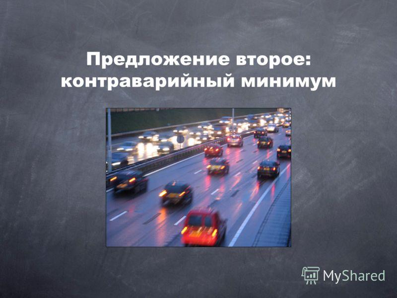 Предложение второе: контр аварийный минимум