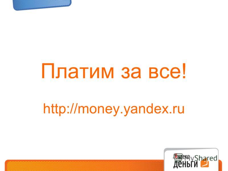 Платим за все! http://money.yandex.ru