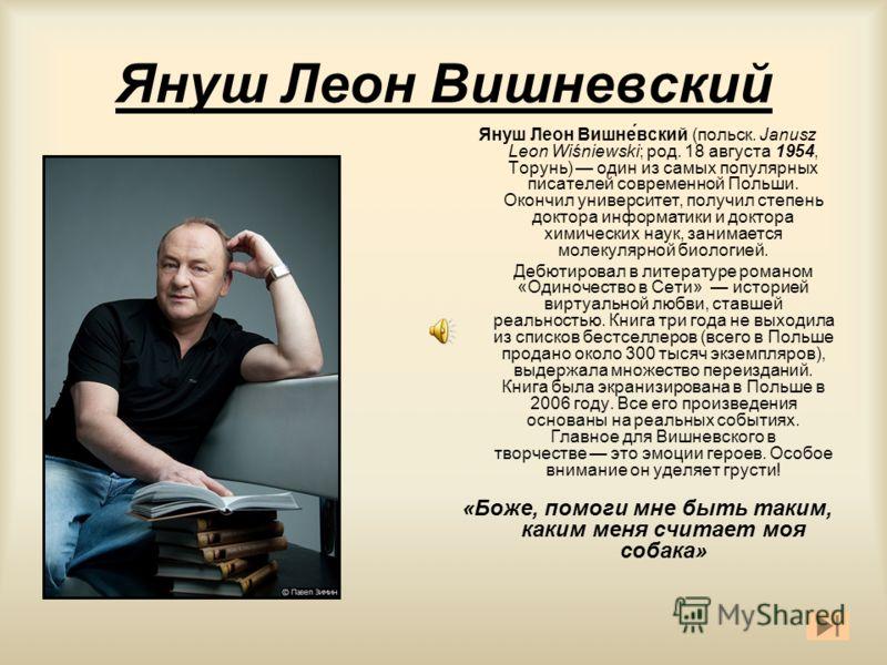 Януш вишневский, любовница скачать бесплатно в электронной 4.