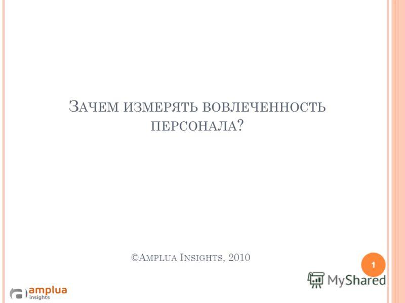 З АЧЕМ ИЗМЕРЯТЬ ВОВЛЕЧЕННОСТЬ ПЕРСОНАЛА ? ©A MPLUA I NSIGHTS, 2010 1