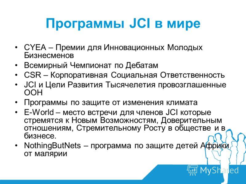 Программы JCI в мире CYEA – Премии для Инновационных Молодых Бизнесменов Всемирный Чемпионат по Дебатам CSR – Корпоративная Социальная Ответственность JCI и Цели Развития Тысячелетия провозглашенные ООН Программы по защите от изменения климата E-Worl