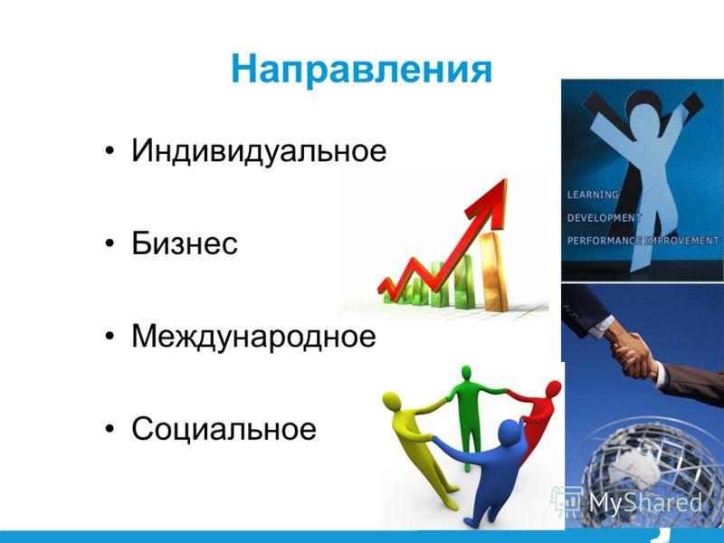 Направления Индивидуальное Бизнес Международное Социальное