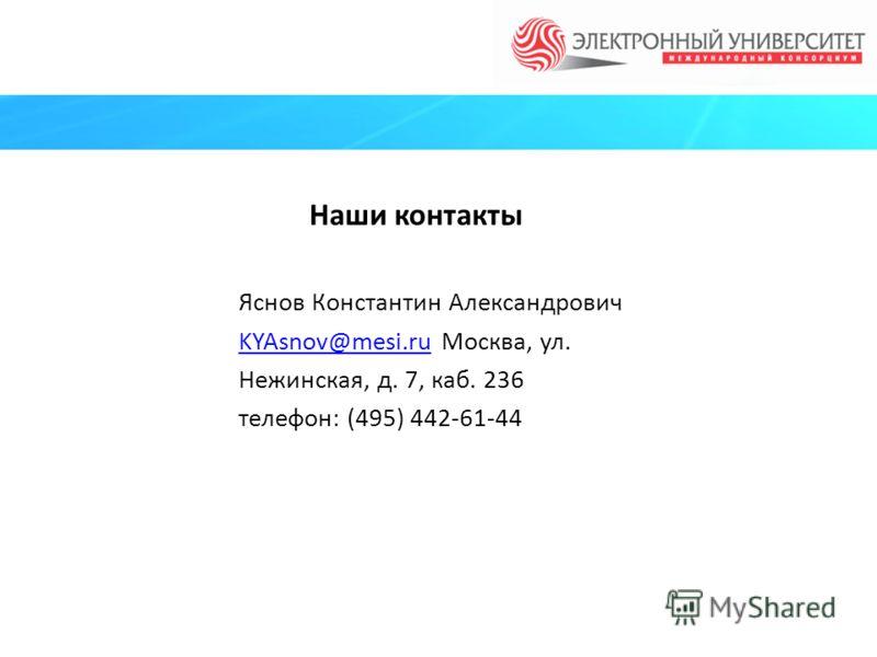 Яснов Константин Александрович KYAsnov@mesi.ruKYAsnov@mesi.ru Москва, ул. Нежинская, д. 7, каб. 236 телефон: (495) 442-61-44 Наши контакты