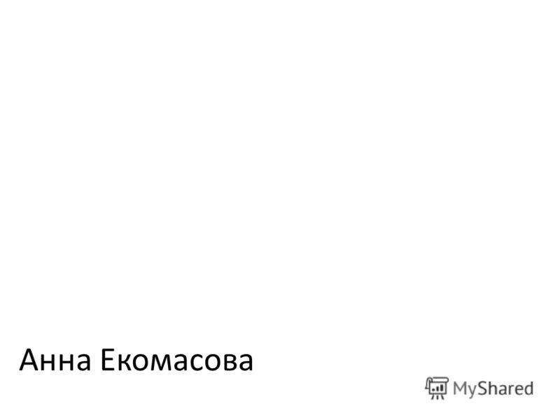 Анна Екомасова