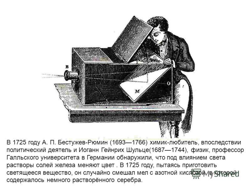 В 1725 году А. П. Бестужев-Рюмин (16931766) химик-любитель, впоследствии политический деятель и Иоганн Гейнрих Шульце(16871744), физик, профессор Галльского университета в Германии обнаружили, что под влиянием света растворы солей железа меняют цвет.