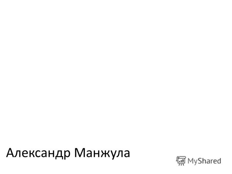 Александр Манжула