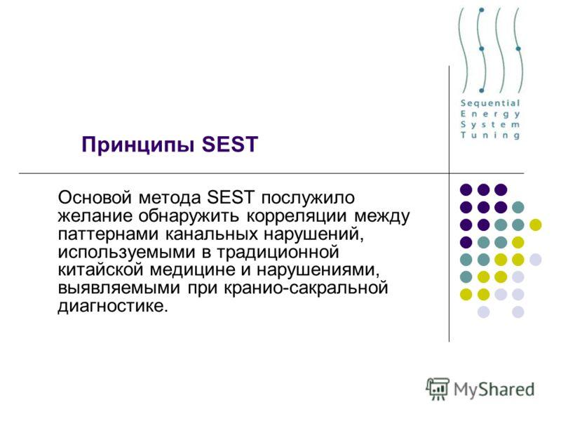 Принципы SEST Основой метода SEST послужило желание обнаружить корреляции между паттернами канальных нарушений, используемыми в традиционной китайской медицине и нарушениями, выявляемыми при кранио-сакральной диагностике.