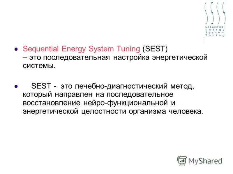 Sequential Energy System Tuning (SEST) – это последовательная настройка энергетической системы. SEST - это лечебно-диагностический метод, который направлен на последовательное восстановление нейро-функциональной и энергетической целостности организма