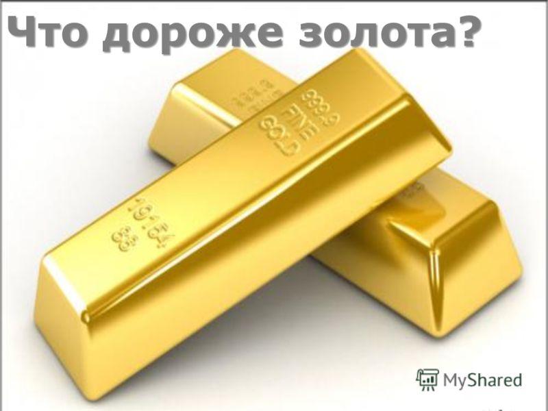 Что дороже золота?