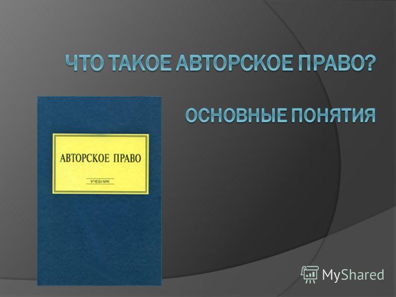 Авторское Право И Смежные Права В Рб Реферат