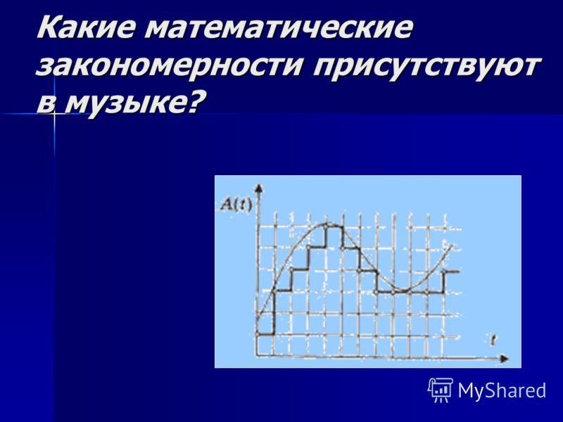 Какие математические закономерности присутствуют в музыке?