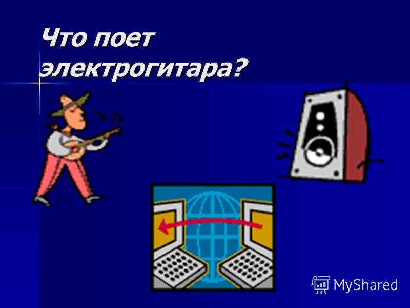 Что поет электрогитара?