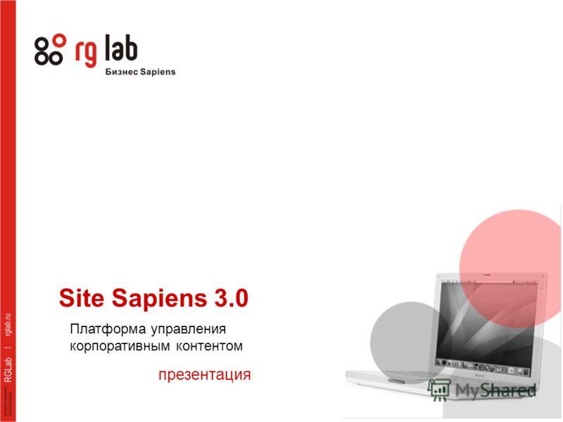 Site Sapiens 3.0 презентация Платформа управления корпоративным контентом