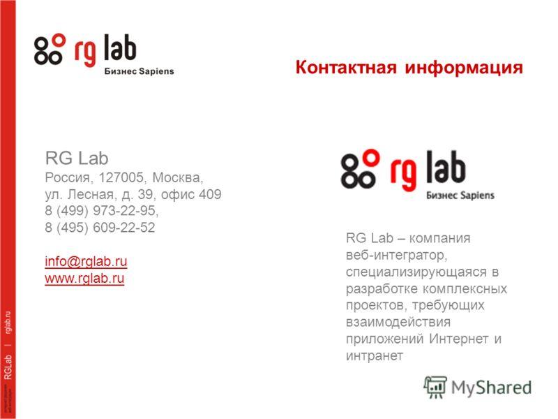 RG Lab Россия, 127005, Москва, ул. Лесная, д. 39, офис 409 8 (499) 973-22-95, 8 (495) 609-22-52 info@rglab.ru www.rglab.ru RG Lab – компания веб-интегратор, специализирующаяся в разработке комплексных проектов, требующих взаимодействия приложений Инт