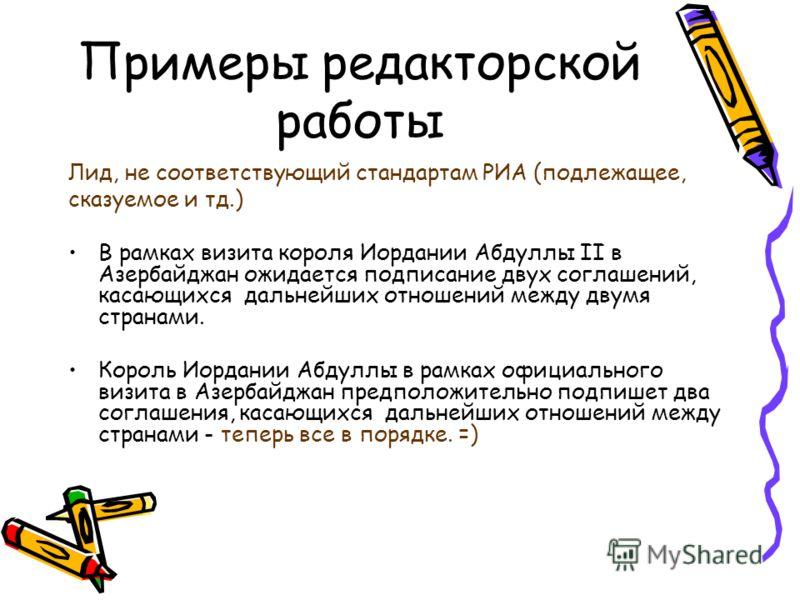 Примеры редакторской работы Лид, не соответствующий стандартам РИА (подлежащее, сказуемое и тд.) В рамках визита короля Иордании Абдуллы II в Азербайджан ожидается подписание двух соглашений, касающихся дальнейших отношений между двумя странами. Коро