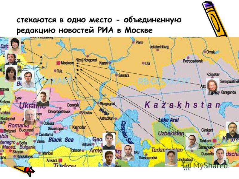 стекаются в одно место - объединенную редакцию новостей РИА в Москве
