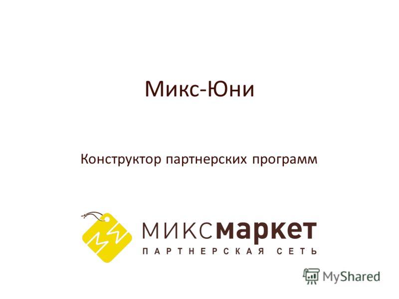 Микс-Юни Конструктор партнерских программ