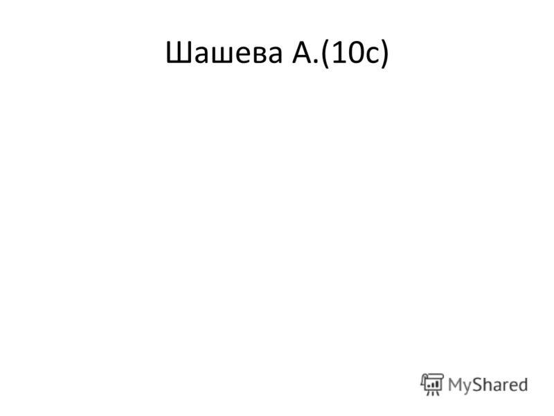 Шашева А.(10 с)